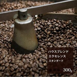 ハウスブレンド エクセンレンス 300g   珈琲 コーヒー 美味しい コーヒー豆 焙煎 珈琲豆 豆 スペシャルティコーヒー