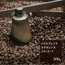 ハウスブレンド エクセレンス 500g| 珈琲 コーヒー 美味しい コーヒー豆 ドリップ 高級 ブラック サイフォン 焙煎 珈琲豆 豆 セット スペシャルティコーヒー ドリップコーヒー コーヒーメーカー アイスコーヒー おすすめ アウトドア キャッシュレス 還元 粉 アイス