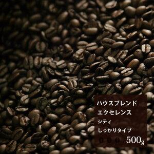 ハウスブレンド エクセンレンスシティ しっかりタイプ 500g  珈琲 コーヒー 美味しい コーヒー豆 焙煎 珈琲豆 豆 スペシャルティコーヒー