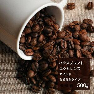 ハウスブレンド エクセンレンスマイルド なめらかタイプ 500g  珈琲 コーヒー 美味しい コーヒー豆 焙煎 珈琲豆 豆 スペシャルティコーヒー