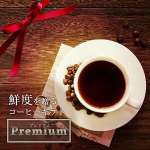 鮮度を送るコーヒーギフト【プレミアム(厳選豆5種 計900g)】コーヒー豆 珈琲 珈琲豆 コーヒー ギフト セット おすすめ お歳暮 お年賀 お持たせ 手土産 お祝い お礼 贈り物 暑中見舞い コーヒ