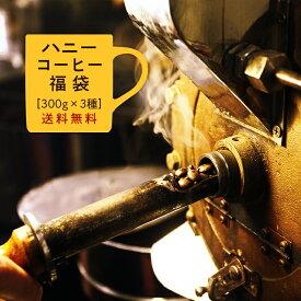 【送料無料】復活 ハニーコーヒー福袋セット | 珈琲 コーヒー 美味しい コーヒー豆 スペシャルティコーヒー ドリップ 高級 ブラック 珈琲豆 セット ドリップコーヒー おすすめ