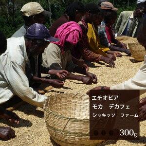 エチオピア モカ デカフェ シャキッソファーム【300g】|珈琲 コーヒー 美味しい コーヒー豆 高級 ブラック 自家焙煎 エチオピア 焙煎 珈琲豆 豆 エスプレッソ お試し