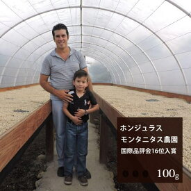ホンジュラス ラ・モンタニタス農園【100g】|珈琲 コーヒー 美味しい コーヒー豆 ホンジュラス 焙煎 珈琲豆 豆 エスプレッソ