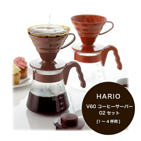 ハリオ V60 コーヒーサーバー02セット【レッドorショコラブラウン】VCSD-02CBR VCSD-02R | ハリオ HARIO コーヒーサーバー v60 ポット コーヒー サーバー 耐熱 セット ドリッパー ギフト 贈り物 ≪1-4杯用≫