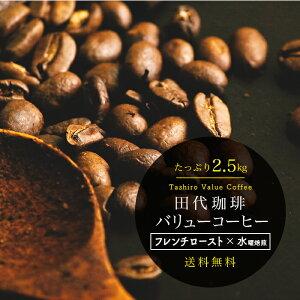 コーヒー豆 コーヒー 珈琲豆 珈琲 2.5kg 深煎り 自家焙煎|[フレンチロースト×水曜日焙煎]【送料無料】バリューコーヒー 2.5kg(500g×5パック)