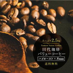 コーヒー豆 コーヒー 珈琲豆 珈琲 2.5kg 中煎り 自家焙煎[ハイロースト×月曜日焙煎]【送料無料】バリューコーヒー 2.5kg(500g×5パック)