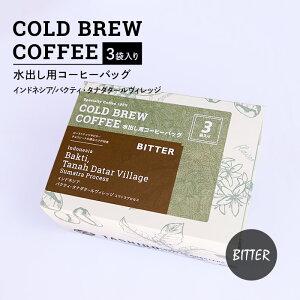 2021 COLD BREW COFFEE 《BITTER》水出しコーヒーバッグ/インドネシア バクティ・タナダタールヴィレッジ スマトラプロセス【1箱3枚入り(1枚20g)】 珈琲 コーヒー コーヒー豆 アイスコーヒー 水