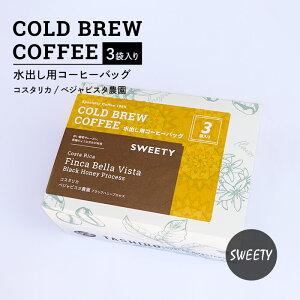 2021 COLD BREW COFFEE 《SWEETY》水出しコーヒーバッグ/コスタリカ ベジャビスタ農園 ブラックハニープロセス【1箱3枚入り(1枚20g)】 珈琲 コーヒー コーヒー豆 アイスコーヒー 水出し 自家焙煎