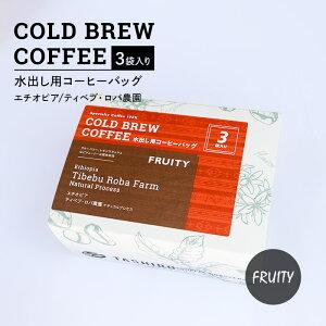2021 COLD BREW COFFEE 《FRUITY》水出しコーヒーバッグ/エチオピア ティベブ・ロバ農園 ナチュラルプロセス【1箱3枚入り(1枚20g)】 珈琲 コーヒー コーヒー豆 アイスコーヒー 水出し 自家焙煎 ス