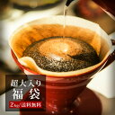 【送料無料】超大入り福袋【2kg】|コーヒー豆 コーヒー 珈琲豆 珈琲 2kg 自家焙煎 福袋 飲み比べ