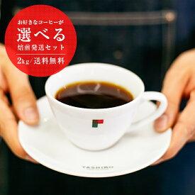 【食フェス】【 送料無料 】お好きなコーヒーが選べる焙煎発送セット500g×4パック | コーヒー コーヒー豆 エスプレッソ 珈琲 珈琲豆 2kg 自家焙煎