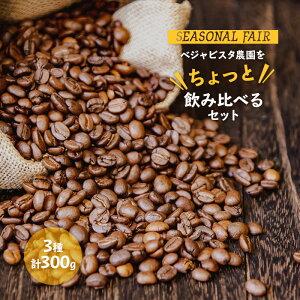 《期間限定》コスタリカ「ベジャビスタ農園飲み比べセット」3種×100g【300g】|珈琲 コーヒー 美味しい コーヒー豆 焙煎 珈琲豆 豆 お試し 飲み比べ