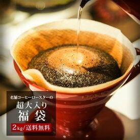 【送料無料】老舗コーヒーロースターの超大入り福袋【2kg】 |コーヒー コーヒー豆 珈琲 珈琲豆 浅煎り 2kg 深煎り 自家焙煎