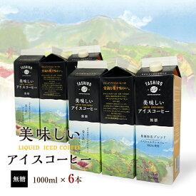 美味しいアイスコーヒー 無糖 1000ml【6本】| 珈琲 コーヒー 美味しい パック 紙パック セット ドリップコーヒー 無糖 リキッド 1L SALE アイスコーヒー