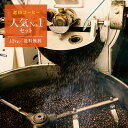 【送料無料】人気No.1セット2020 スタンダード たっぷり120杯 1200g【300g×4パック】珈琲 コーヒー コーヒー豆 ドリップ 高級 ブラック 珈琲豆 豆 セット