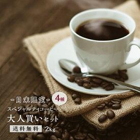 香りで幸せ!《月末限定》スペシャルティコーヒー 4種 大人買いセット【送料無料 / 2kg】|コーヒー コーヒー豆 エスプレッソ 珈琲 珈琲豆 浅煎り 2kg 深煎り 飲み比べ 自家焙煎