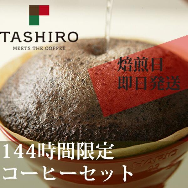 限定コーヒーセットコスタリカ エルジャノ農園とハウスブレンド詰め合わせ【500g×4】【コーヒー コーヒー豆 コーヒーメーカー 珈琲豆】