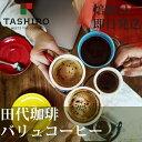 バリュー コーヒー メーカー