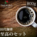 至高のセット【田代珈琲】【800g】【スペシャルティコーヒー】【10月】