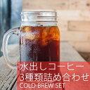 水出し冷珈琲【45gパック×5袋入り】×【3種類】COLD BREW 【水出しコーヒーパック】【アイスコーヒー】【田代珈琲】