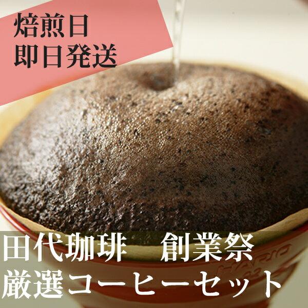 【創業祭】【500g×4】厳選コーヒーセット【コーヒー コーヒー豆 コーヒーメーカー 珈琲豆】