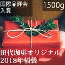 2018年国際品評会福袋セット【300g×5パック】【コーヒー、コーヒー豆】
