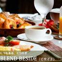 BLEND BESIDE【500g×3パック】【コーヒー コーヒー豆 コーヒーメーカー 珈琲豆】【RCP】