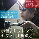歩留まり豆セット【1500g】【500g×3】【田代珈琲】