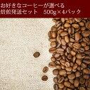 お好きなコーヒーが選べる焙煎発送セット【500g×4パック】【田代珈琲】【リニューアル-】