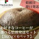 お好きなコーヒーが選べる焙煎発送セット【500g×4パック】【田代珈琲】(コーヒー/コーヒー豆/珈琲豆/送料無料)