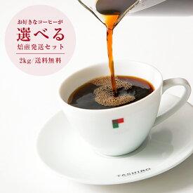 【 送料無料 】お好きなコーヒーが選べる焙煎発送セット500g×4パック | コーヒー コーヒー豆 珈琲 珈琲豆 浅煎り 2kg 深煎り 自家焙煎 アイス アイスコーヒー 飲み比べ お試し おためし 保存容器 生豆 送料無料