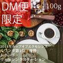 ムホンド【100g】【DMメール便限定】