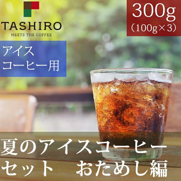 夏のアイスコーヒー飲み比べセット_【おためし編】【田代珈琲】【300g】【100g×3パック】【スペシャルティコーヒー】