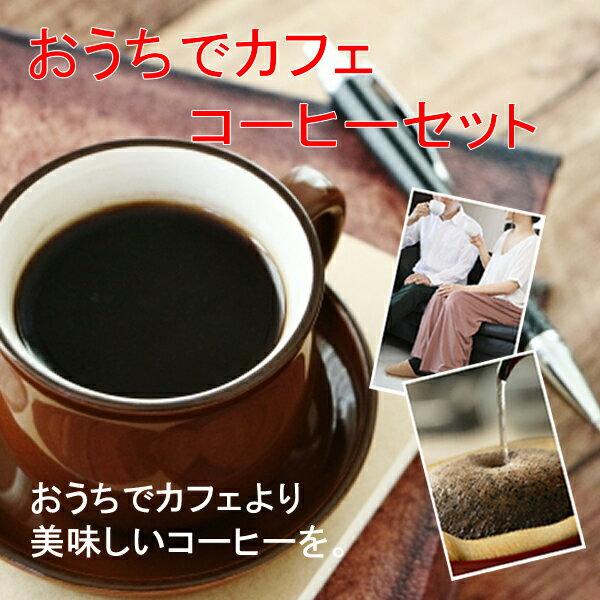 おうちでカフェコーヒーセット