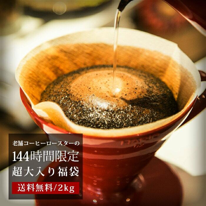 【送料無料】老舗コーヒーロースターズの144時間限定【超特大入り福袋 2kg】ハウスブレンド・オリジナルブレンド「ショコラッテ」詰め合わせ【500g×4】【コーヒー コーヒー豆 コーヒーメーカー 珈琲豆】