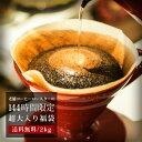 【送料無料/144時間限定/超大入り福袋/2kg】オリジナルブレンド「クラシック」&オリ...