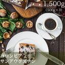 コロンビアサンアウグスチン【1500g】【500g×3】【スペシャルティコーヒー】【田代珈琲】