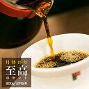 【送料無料 4月 月替】至高の味わいセット|珈琲 コーヒー 美味しい コーヒー豆 自家焙煎 焙煎 珈琲豆 豆 セットスペシ…