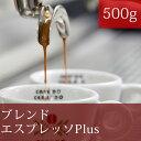 エスプレッソプラス【500g】
