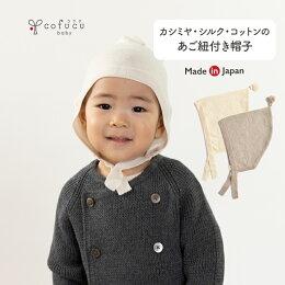 カシミヤ・シルク・コットンあご紐付き帽子