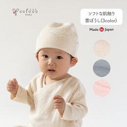 cofucuコフクオーガニックコットン雲ぼうし|コフク日本製ベビー服敏感肌出産祝い内祝い自然素材出産ギフトプレゼントオーガニックコットンエシカルファクトリーブランド男の子女の子