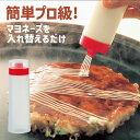 ポイント マヨプッシュ コジット テクニック お好み焼き マヨネーズ ケチャップ オムレツ