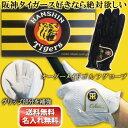ポイント 阪神タイガース オーダーメイドゴルフグローブ