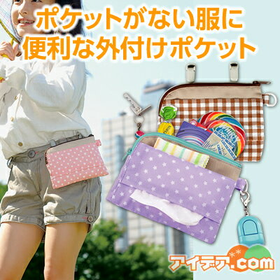 【20日はポイント10倍】【セール価格】【メール便】ポケットがない服やバッグに付けれる◆らくちんつれてこポッケ [コジット](u)バンドクリップ 外付けポケット ポシェット ポーチ ウエスト 小さいバッグ 小物入れ 子供用