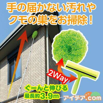 【送料無料】1本で2Way!ぐーんと伸びる柄で高所の窓や外壁も楽々お掃除♪◆伸びる2wayロングモップ [コジット]最長約3.9メートル。軽くて使いやすいロングモップ大掃除/掃除/そうじ/クモの巣/外壁/窓掃除/FIX窓/伸縮/楽天ランキング/【RCP】