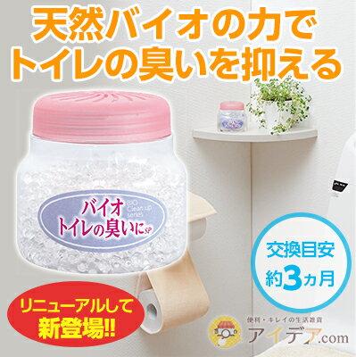 【20日はポイント10倍】リニューアルしてボリュームアップ!◆バイオトイレの臭いにSP[コジット]バイオと植物酵素の力でトイレの空気をクリーンに♪バイオ 消臭 無臭 微生物 トイレ対策 【RCP】