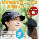UVカット率97%!2wayで1年中使える多機能帽子!◆洗えるウォーキング帽子(日よけカバー付)[コジット]日よけカバーは取り外しOK!髪を出せるスリット付UV...