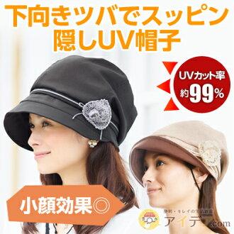 ◆ 谢谢你。卖光了。(是水) 的拼版的意志不 ◆ suppin 隐藏软帽子发型摇摇欲坠 Clocher 黑 [脚] UV 下调率 99%完全刺激,脱帽太难了。 UV 帽子 Clocher 妇女 UV 削减直至