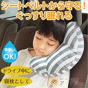 長時間のドライブの強い味方「寝枕」シートベルトに取り付けタイプ◆シートベルトクッション[コジット]ネックピロー/首枕/ベビーピロー/ベビー枕/チャイルドシート/...